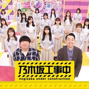 【乃木坂46】乃木坂工事中 次回『イントロクイズを一挙大公開!』ラストに衝撃の展開…