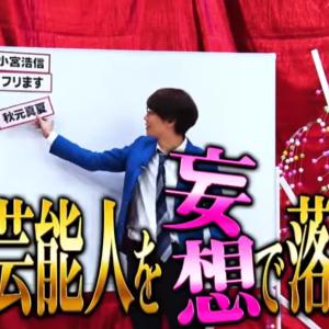 【乃木坂46】明日22時の『日村がゆく』で真夏さんの話があるっぽい【AbemaTV】