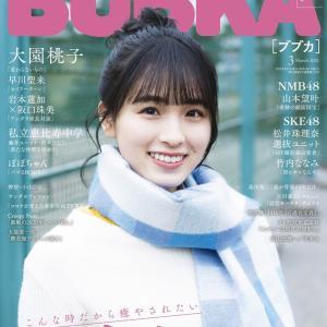 【乃木坂46】大園桃子 爽やかな表紙公開『BUBKA 3月号』れんたま対談も楽しみ