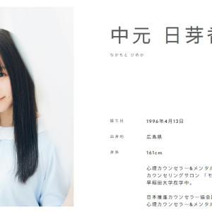 【元乃木坂46】出演情報 中元日芽香 8/5『スイモクちゃんねる』ゲスト出演!