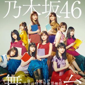 【乃木坂46】舞台で活躍する10人が登場! 表紙公開『BRODY8月号』これはマストバイ