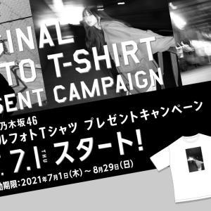 【乃木坂46】カップスター 新キャンペーン『オリジナルフォトTシャツ』プレゼント!7/1スタート!