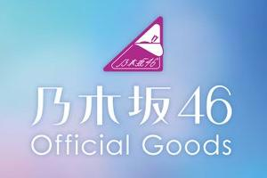 【乃木坂46】縦読みかな?『メンバープロデュースグッズ』明日販売開始!