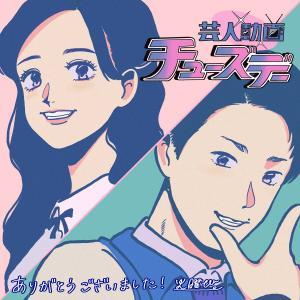 【乃木坂46】金川紗耶×芸人動画チューズデー 最終回イラスト!感謝でいっぱいです