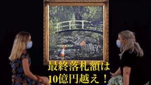 落札額は10億円超え!バンクシーの作品が22日、オークションにかけられた|Banksy『Show Me the Monet』