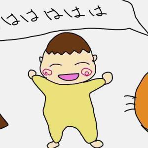 豆太の爆笑
