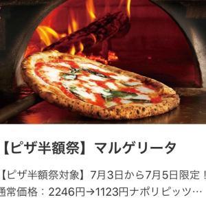 週末はサルバトーレピザが半額