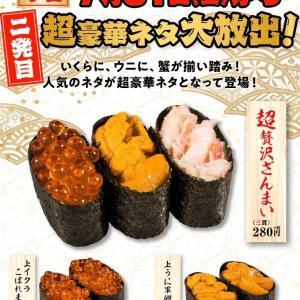 かっぱ寿司 本マグロからウニ、イクラ、カニのセットへ