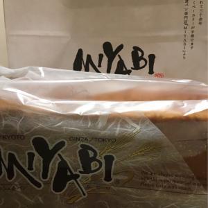 お得にミヤビのパンを購入する方法