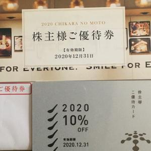 一風堂で株主優待とアプリ利用で3600円が無料!