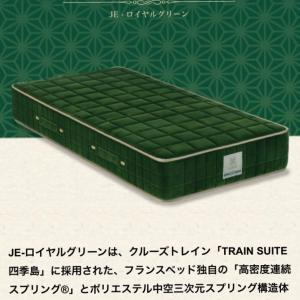 JR東日本の豪華列車の四季島に採用されているマットレスを使っています。寝心地抜群です!