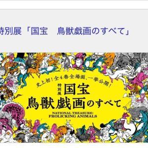 大人気の鳥獣戯画展を予約 桐谷さん銘柄コア株主優待で