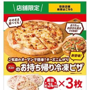 ガストで冷凍ピザテイクアウトできる!でも地域限定です