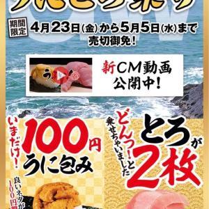 かっぱ寿司で今度は中トロとウニのキャンペーンやってる