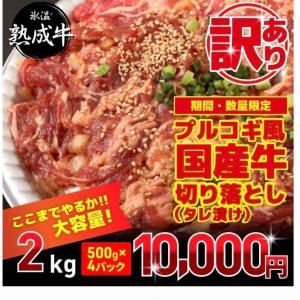【ふるさと納税】国産牛2kgは今だけの限定商品