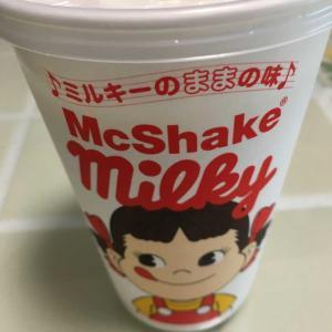 マックの限定シェイクのミルキー味はオススメ