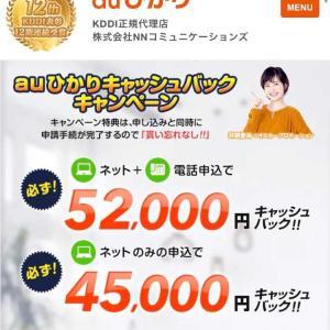 auひかりの契約更新で2万円分のポンタポイントをゲット 単なる自動更新はもったいない!