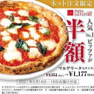 ワイズテーブル株主優待をピザ半額で消費完了