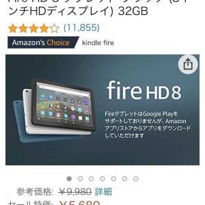 Amazonプライムデイでタブレットをお得に購入