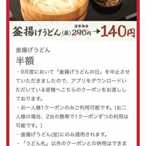 丸亀製麺で釜揚げうどん半額