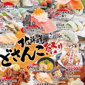 かっぱ寿司の北海道どさんこ祭ネタをテイクアウト