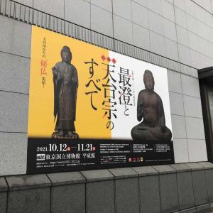 コアの株主優待で国立博物館の特別展を無料鑑賞