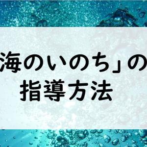 「海の命」の指導方法