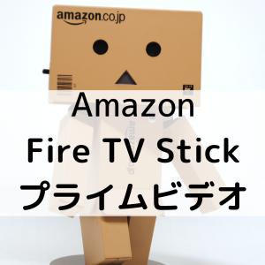 お盆の暇つぶしにFire TV Stickを買ってAmazonプライム・ビデオを楽しもう【Amazonタイムセール】