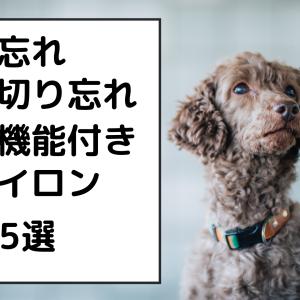 【不安解消】消し忘れ防止機能付きアイロン5選