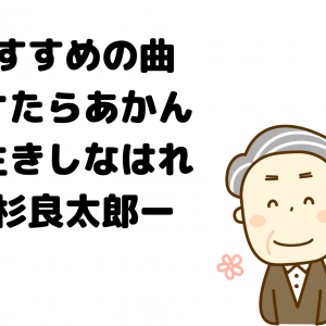 【おすすめの曲】ぼけたらあかん長生きしなはれ|杉良太郎さん