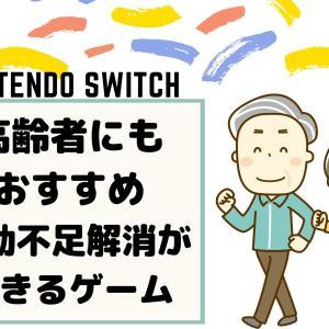 高齢者にもおすすめ|お家にいながら運動不足解消ができる任天堂Switchのゲーム