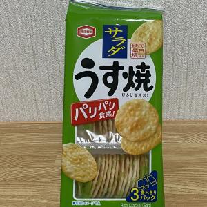 【パリパリ食感】サラダうす焼【亀田製菓】
