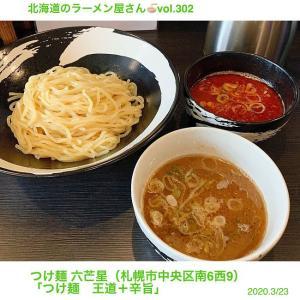 つけ麺 六芒星(札幌市中央区)