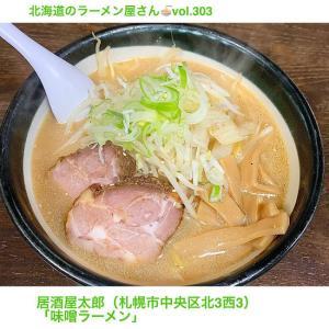 居酒屋太郎(札幌市中央区)
