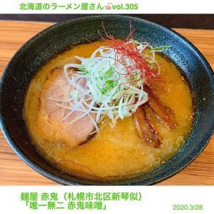 麺屋 赤鬼(札幌市北区)