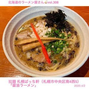 拉麺 札幌ばっち軒(札幌市中央区)
