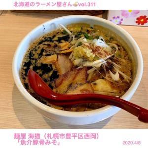 麺屋 海猫(札幌市豊平区)