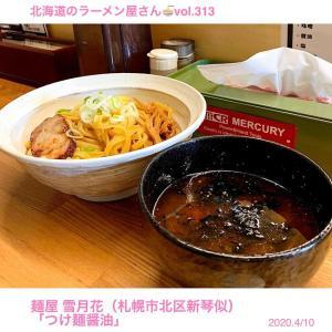 麺屋 雪月花(札幌市北区)