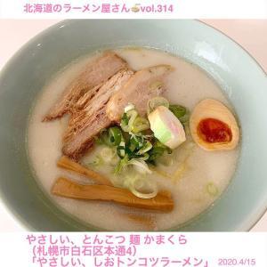 やさしい、とんこつ 麺 かまくら(札幌市白石区)
