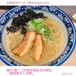 麺や 貴一(札幌市東区)
