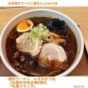 櫻井ラーメン いそのかづお(札幌市中央区)