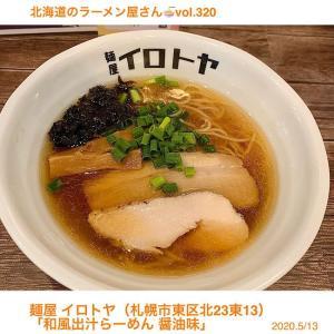 麺屋 イロトヤ(札幌市東区)