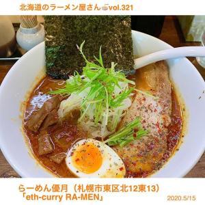 らーめん優月(札幌市東区)