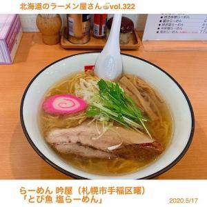 らーめん 吟屋(札幌市手稲区)
