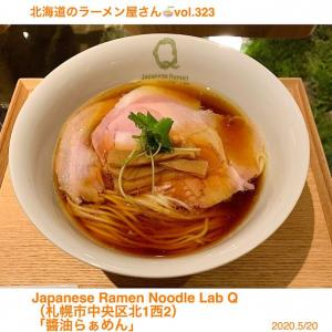 Japanese Ramen Noodle Lab Q :2回目(札幌市中央区)