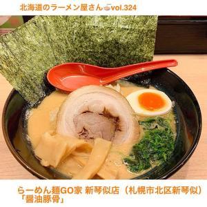 らーめん麺GO家 新琴似店(札幌市北区)