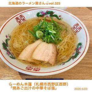 らーめん木蓮(札幌市西区)