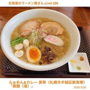 らぁめん&カレー 黒帯(札幌市手稲区)