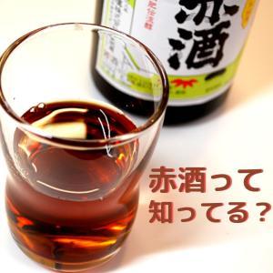 【豆知識】「赤酒」って知ってる?プロの料理人が絶賛する「赤酒」について!「みりん」との違いも!