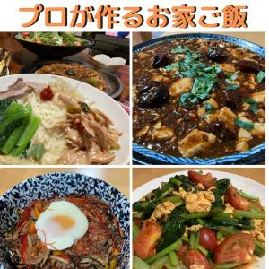 """【豆知識】シェフ""""けんけん""""のおうちご飯シリーズを見れば、家でも使える料理テクニックが満載!"""